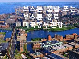 massachusetts_-_boston---s.jpg
